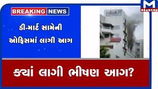Ahmedabad : ક્યાં લાગી ભીષણ આગ?