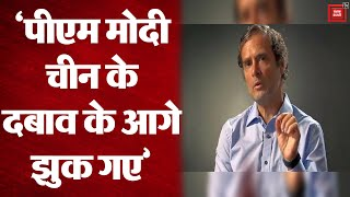 India - China Tension: Rahul Gandhi का PM Modi पर हमला - China के दबाव के आगे झुके मोदी