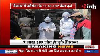 Corona Virus Outbreak || Corona Update in India देशभर में 11,18,107 Corona के केस दर्ज