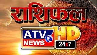 राशिफल #ATV News Channel - HD (National News Channel)
