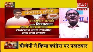 LIVE India Voice Live TV: झारखंड में 'धमकी' वाली सियासत !देखिये इंडिया वॉइस पर #IndiaVoiceLiveStream