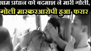 Rampur | ग्राम प्रधान को बदमाश ने मारी गोली, गोली मारकर  आरोपी हुआ  फरार | JAN TV