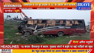 #Kannauj : लखनऊ-आगरा एक्सप्रेस-वे पर दर्दनाक हादसा, 05 बिहारी कामगारों की मौत, 30 से ज्यादा लोग घायल