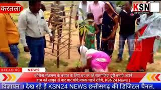 कोरबा/करतला/सूपातराई के गौठानो में हुआ वृक्षारोपण,पंचायत प्रतिनिधियों तथा ग्रामीणों ने किया पौधरोपण.