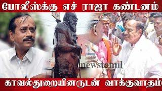 எச். ராஜா மீண்டும் காவல்துறையினருடன் வாக்குவாதம்