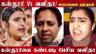 Kasturi Vs Vanitha arguments in twitter   கஸ்தூரியை கண்டபடி பேசிய வனிதா