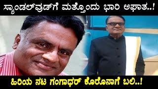 ಸ್ಯಾಂಡಲ್ವುಡ್ ಹಿರಿಯ ನಟ ಹುಲಿವನ್ ಗಂಗಾಧರ್ ಇನ್ನಿಲ್ಲ   Hulivana Gangadhariah passes away