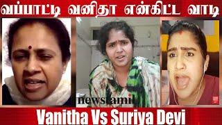 வப்பாட்டி வனிதா என்கிட்ட வாடி LIVE ???? ???? angry speech   Vanitha Vs Suriya Devi