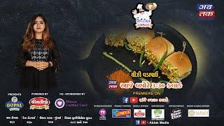 LIVE | Abtak Delicious Rasthal | Cheesy Vadapav | Episode-84 | Abtak Special