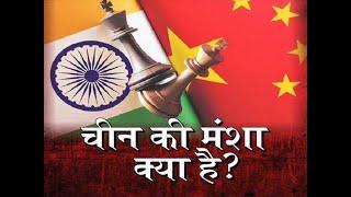 आखिर चीन की मंशा क्या है ?