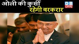 K. P. Sharma Oli की कुर्सी रहेगी बरकरार | ओली और प्रचंड में हुआ समझौता | #DBLIVE