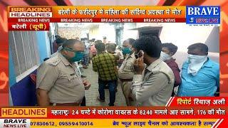 #फरीदपुर में महिला का संदिग्ध अवस्था में मिला शव, मायके वालों ने सुसराल प़क्ष लगाया हत्या का आरोप
