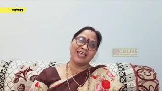 कुरदा विद्यालय की शिक्षिका श्रीमती अंजना बच्चों को आनलाइन पढ़ा रही हैं cglivenews