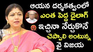 ఆయన దర్శకత్వంలో ఎంత పెద్ద డైలాగ్ ఇచ్చినా నేర్చుకొనే చెప్పాలి అంటున్న    Y Vijaya Latest Interview