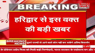 LIVE India Voice Live TV:Watch breaking news live in hindi | India Voice Live Tv #IndiaVoiceLiveStr