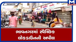 Bhavnagar:સૌરાષ્ટ્ર ચેમ્બર ઓફ કોમર્સ દ્વારા સ્વૈચ્છિક લોકડાઉનની અપીલ