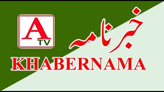 A Tv KHABERNAMA 21 July 2020
