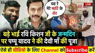 बड़े भाई #Ravi Kishan जी के जन्मदिन पर #पप्पू यादव ने की देवी माँ की पूजा