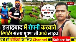 रोपनी कर रहे किसानो ने क्या कहा #khesari lal yadav और #kajal raghwani जी के बारे में