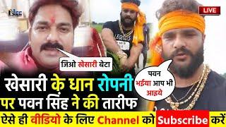 पहली बार #Khesari lal अपने खेत में धान रोपाई करते हुए || Pawan Singh ने की जमकर तारीफ