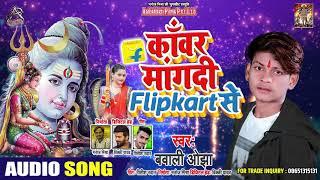 काँवर मंगादी Flipkart Se - Bawali Ojha - Kawar Manga Di Flipkart Se - Bhojpuri Bol Bam Song 2020