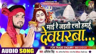 माई रे जईती एसो हमहूँ देवघरवा - Amitesh Singh - Bhojpuri Hit Songs 2020