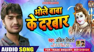 भोले बाबा के दरबार - Ankit Tiwari - Bhole Baba Ke Darbar - Bhojpuri Bol Bam Songs 2020