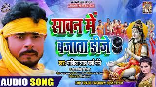 #Antra Singh - सावन में बजत बा DJ - Mane Lal Yadav - SAWAN ME BAJTA DJ - Bhojpuri Bol Bam Song