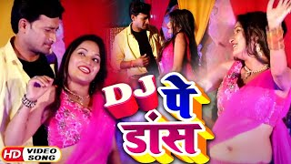 #Video - Dj Pe Dance Ho | Dj पे डांस | Nakul Rai & Poonam Pandey Nepal का जबरजस्त विडियो Song 2020