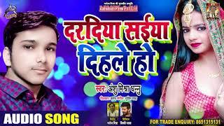 दरदिया सइयां दिहले हो - Anshu Singh Dhanu - Daradiya Saiyaan Dihle Ho - Bhojpuri Bol Bam Songs 2020