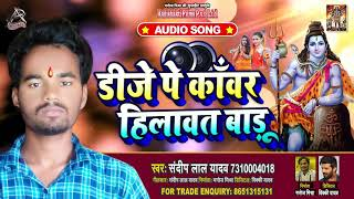DJ पे कवर हिलावत बाड़ू - Sandeep Lal Yadav - Bhojpuri Bol Bam Songs 2020