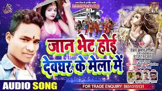 जान भेट होई देवघर के मेला में - Ranjay Kumar Rangeela - Bhojpuri Bol Bam Songs 2020