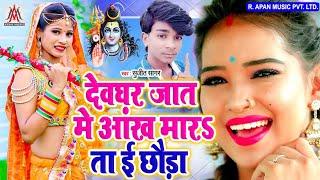 देवघर जात में आंख मार ता ई छौड़ा // Sujit Sagar // Devghar Jaat Me Aankh Mar Ta E Chhauda / BolBam So
