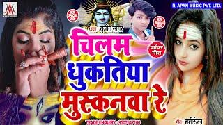 चिलम धुकतिया मुस्कानवा रे // Chilam Dhuktiya Muskanwa Re // Sujit Sagar // BolBam Song 2020