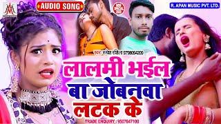 लालमी भईल बा जोबनवा लटक के // Rupesh Rashila // Lalami Bhail Ba Jobanwa Latak Ke // Arkestra Hits