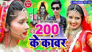 200 के कांवर // Pradeep Sargam // 200 Ke Kanwar // BolBam new Song 2020