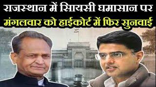 Rajasthan | सिायसी घमासान पर मंगलवार को हाईकोर्ट में फिर सुनवाई, CM ने पायलट और BJP पर साधा निशाना