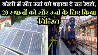 Bareilly | सौर उर्जा को बढ़ावा दे रहा Railway, 20 स्थानों को सौर उर्जा के लिए किया चिन्हित | JAN TV