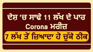 Corona Update: India में 11,55,191 हुए Corona के कुल मरीज़, 724578 लोग हो चुके हैं ठीक