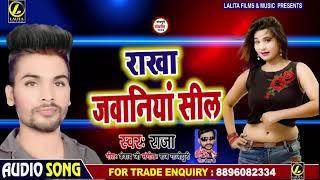 राखा जवनिया सील | Rakha Jawniya Seel | Raja | Bhojpri Hit Song 2020