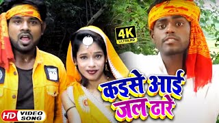 #HD_Video - कइसे आई जल ढारे - Priyanshu Premi का नया सुपरहिट काँवर गीत - New Bhojpuri Bol Bam Song
