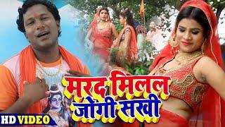 मरद मिलल जोगी सखी - Vijay Bawali का नया सुपरहिट काँवर गीत - New bhojpuri Bol Bam Song 2020