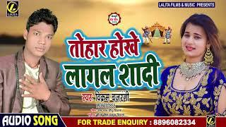 Vikram Bajrangi  का New सुपरहिट Song - तोहार होखे लागल शादी - Tohar Hokhe Lagal Shadi - Songs 2020