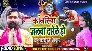 आ गया Samar Singh का 2020 का सबसे हिट बोलबम गीत -कावरिया जलवा ढारेले हो  - Bhojpuri Bol Bam Song New