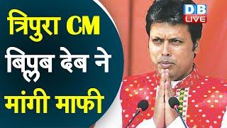 त्रिपुरा CM बिप्लब देब ने मांगी माफी | पंजाबी और जाट समुदाय पर की थी टिप्पणी |#DBLIVE