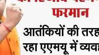 एएमयू में हिंदू लड़कियों को हिजाब पहनने का फरमान, आतंकियों की तरह हो रहा एएमयू में व्यवहार...