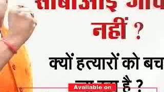 सुशांत सिंह हत्या की सीबीआई जांच क्यों नहीं ? क्यों हत्यारों को बचाया जा रहा है ?