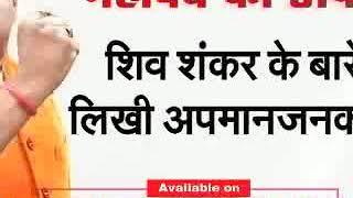 पंजाब केसरी ने किया महादेव का अपमान, शिव शंकर के बारे में लिखी अपमानजनक बातें..