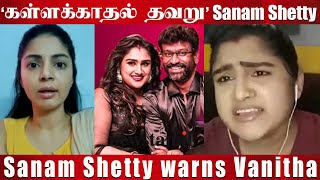 Extramarital affair is illegal Sanam Shetty warns Vanitha   'கள்ளக்காதல் தவறு'