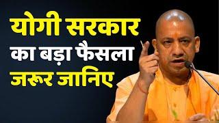 Uttar Pradesh के Corona मरीजों के लिए Yogi Adityanath सरकार ने लिया ये बड़ा फैसला